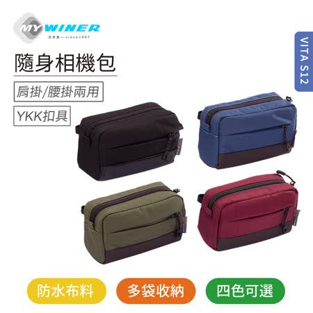 【APP專屬】WINER VITA 活力系列 信差相機包 VITA S12