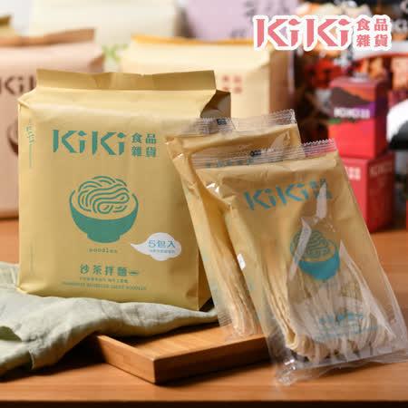 KiKi食品雜貨 沙茶拌麵 5包/袋