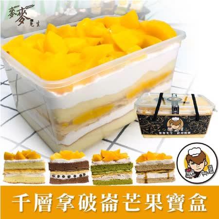 麥麥先生 芒果寶盒口味-2盒