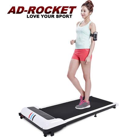 【AD-ROCKET】尊爵白限定款 超靜音平板跑步機(免安裝 遙控控制)