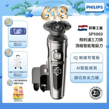 PHILIPS 飛利浦  頂級智能電鬍刀