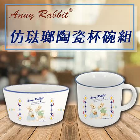 AnnyRabbit安妮兔 仿琺瑯陶瓷杯碗組