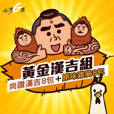 台灣G霸 黃金漢吉組
