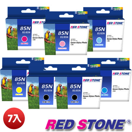 RED STONE for EPSON 85N 墨水匣(五彩+二黑)超值優惠組