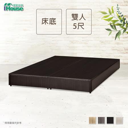 IHouse 經濟型床底/床架