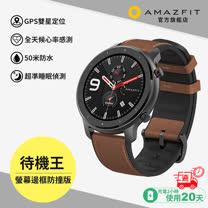 【快速到貨】Amazfit 華米GTR 魅力版 智能運動心率智慧手錶-鋁合金
