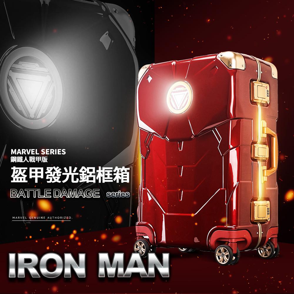 Marvel 漫威年度限量復仇者24吋鋁框行李箱鋼鐵人盔甲箱II-印度紅
