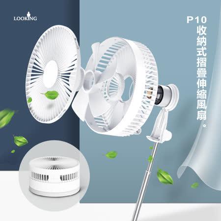 LOOKING P10 收納式折疊伸縮風扇