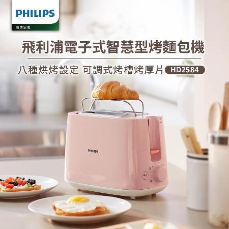 電子式智慧型 厚片烤麵包機 (HD2582)