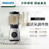 【飛利浦 PHILIPS】超活氧調理機(HR3556/03)-贈吸管隨手杯禮盒