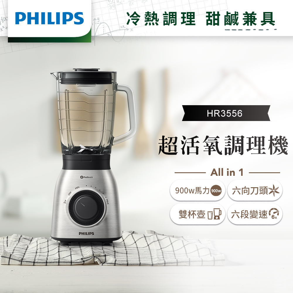 飛利浦PHILIPS 調理機HR3556/03