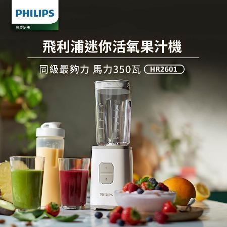 超活氧迷你 果汁機(HR2601/02)