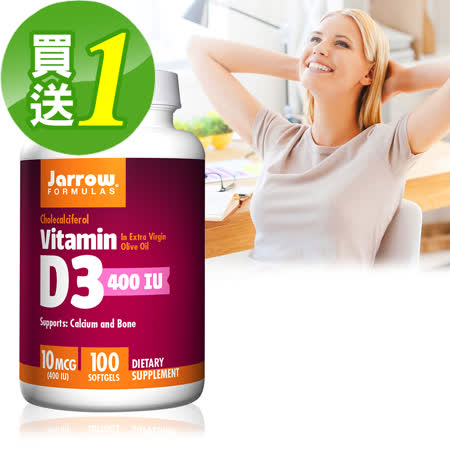 【賈羅公式】 非活性維生素D3