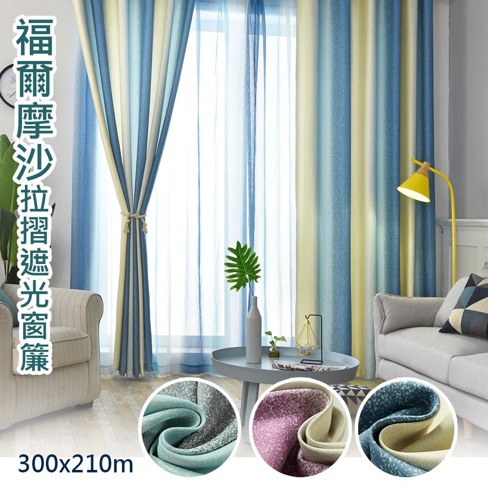 巴芙洛 福爾摩沙抗UV紫外線遮光窗簾300x210cm/1窗是2片組合(穿桿掛勾拉摺/ 遮光窗簾/ 風水簾)