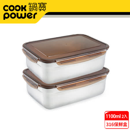買1送1-鍋寶 316不鏽鋼保鮮盒1100ml