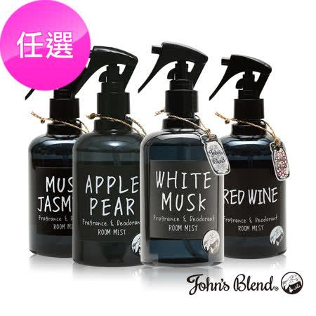 日本John's Blend 香氛除臭噴霧 任選2入