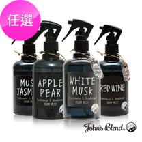 (任選二入)日本John's Blend<br/>香氛除臭噴霧