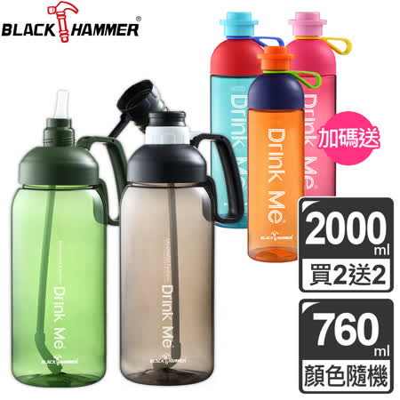BLACK HAMMER 大容量運動瓶2入