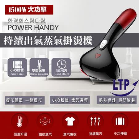 韓式熱銷大功率 多功能噴氣式掛燙機