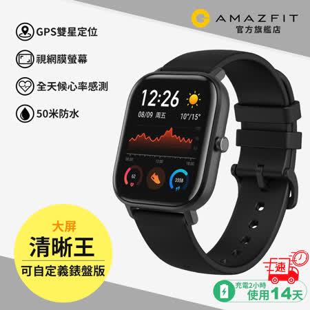 Amazfit GTS 消光黑 運動心率智慧錶