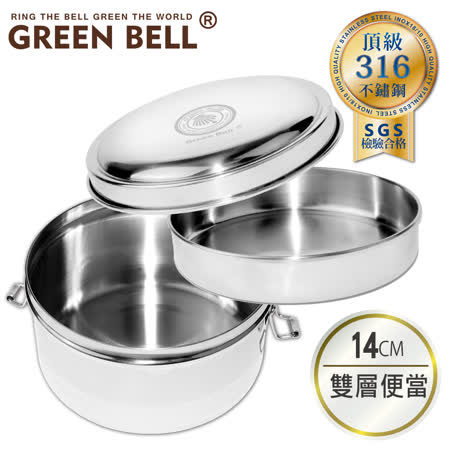 GREEN BELL綠貝 316雙層便當盒14cm