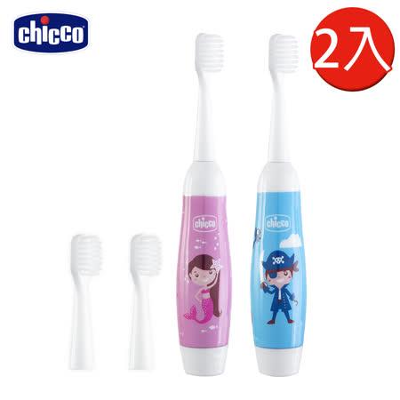 chicco 兒童電動牙刷2入組