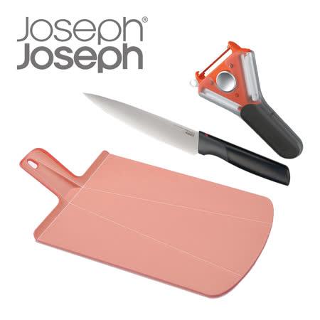 Joseph Joseph 好上手料理工具組