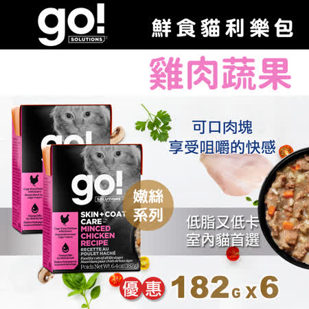 go! 嫩絲雞肉蔬果 鮮食利樂貓餐包