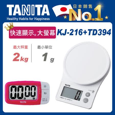 日本TANITA 電子料理秤+計時器