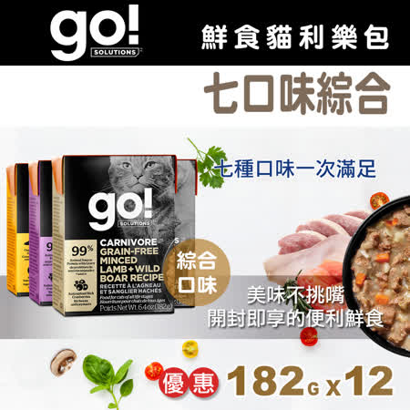 go! 鮮食利樂貓餐包12入組