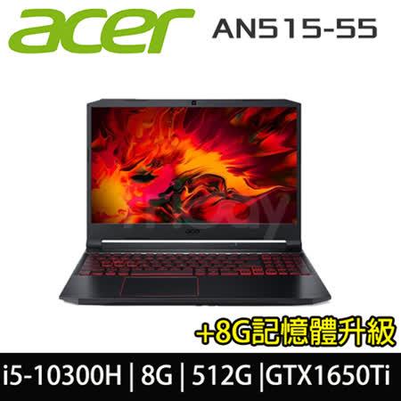 acer Nitro電競筆電 I5/512G/GTX1650Ti