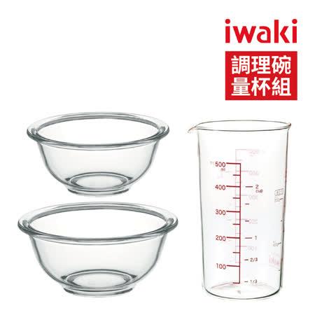 日本iwaki 玻璃調理碗量杯3件組
