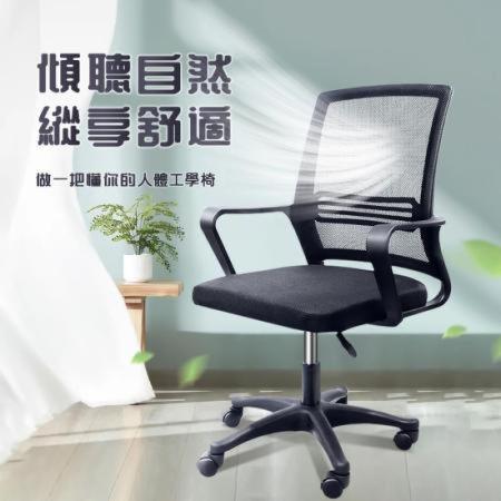 AOTTO 新型網布電腦椅