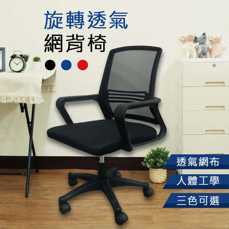 AOTTO 新型網布辦公椅