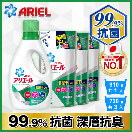 ARIEL超濃縮洗衣精-室內晾衣清香型1瓶+3包