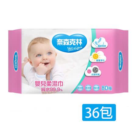奈森克林 嬰兒純水 柔濕巾(80抽X36包)