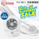 【2入特惠組】日本 IRIS 空氣循環扇 HD15 PCF-HD15W 空氣對流循環扇 (公司貨)