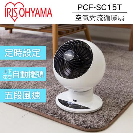 IRIS   空氣對流循環扇