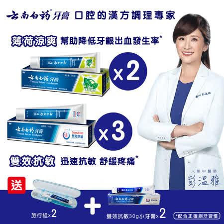 雲南白藥牙膏 薄荷2入+雙效抗敏3入