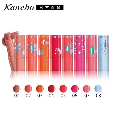 Kanebo佳麗寶 水漾輝映迷你口紅 1g(8色任選)