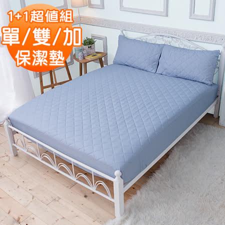保護床墊防汙防塵 床包式保潔墊2入