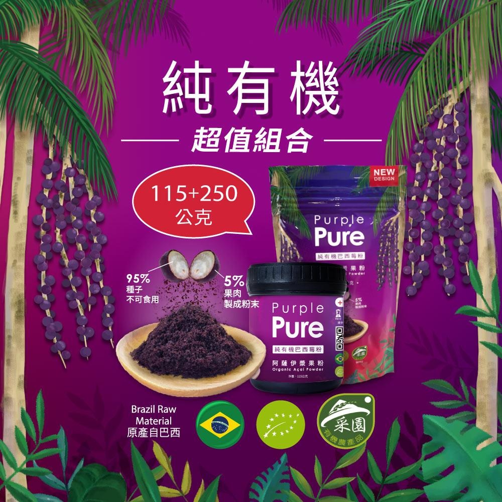 Purple Pure 100%純有機阿薩伊漿果粉 (巴西莓) 115g/罐+250g/袋 超值組