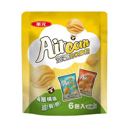 Air Corn空氣玉米脆餅組合包276g