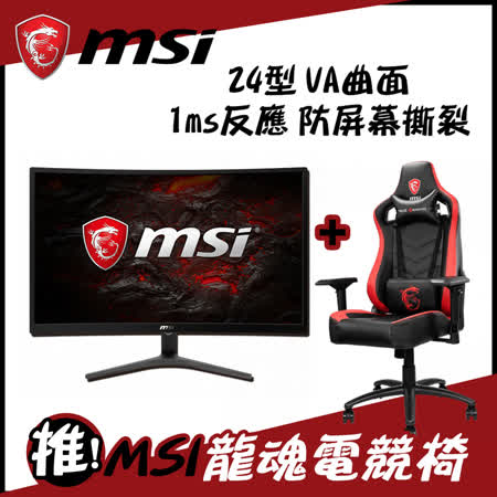 MSI 24型曲面螢幕+CH110龍魂電競椅