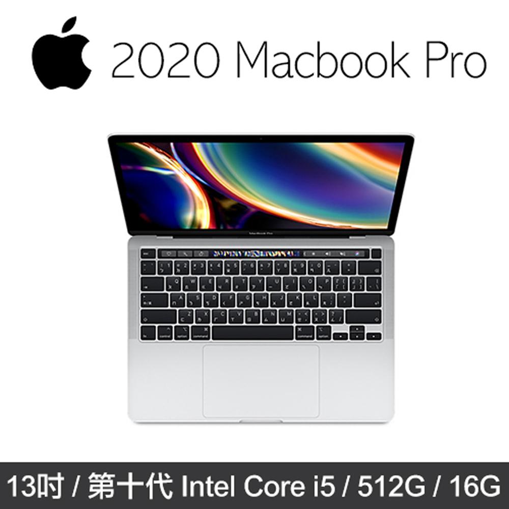 【贈六合一HUB】2020 Apple MacBook Pro 13吋 2.0GHz第10代i5/ 16G/ 512G 筆記型電腦(MWP72TA/ A)銀色