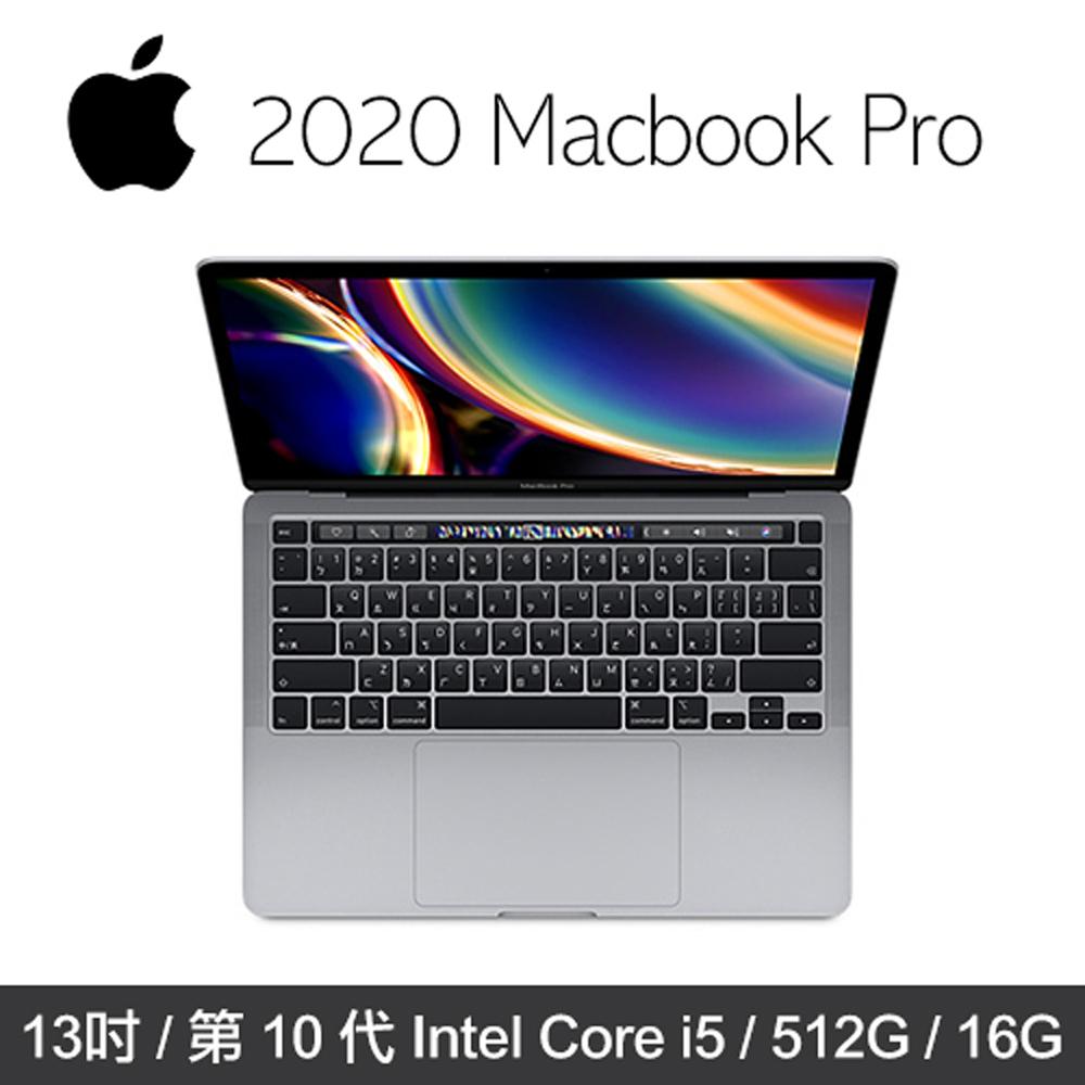 【贈六合一HUB】2020 Apple MacBook Pro 13吋 2.0GHz第10代i5/ 16G/ 512G 筆記型電腦(MWP42TA/ A) 太空灰