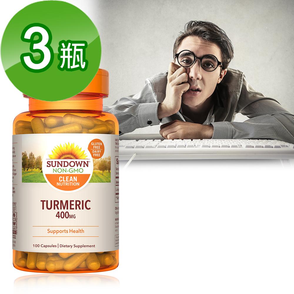 【Sundown】勇健活力薑黃400mg膠囊(100粒/瓶)2瓶組