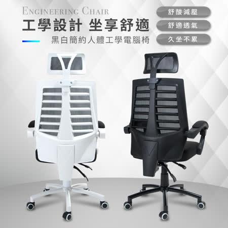 多格網狀 透氣舒適電腦椅