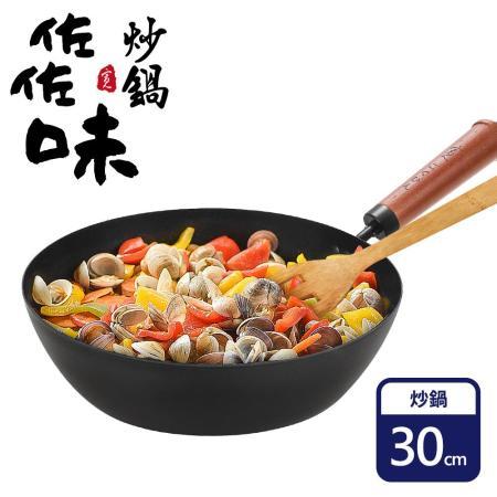 日式佐佐味 碳鋼不沾深炒鍋 30cm