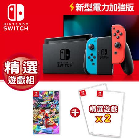 Switch電力加強版+瑪利歐賽車8+雙遊戲